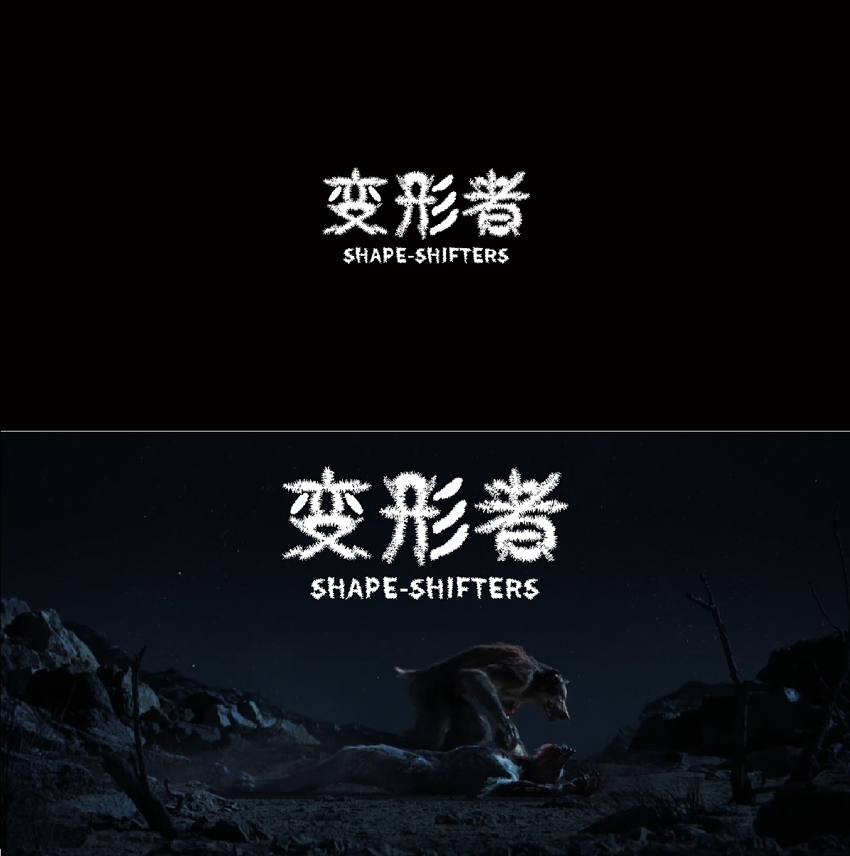 Chinese Creative Font Design-Chinese Creative Font Design with Love, Death and Robot as Themes