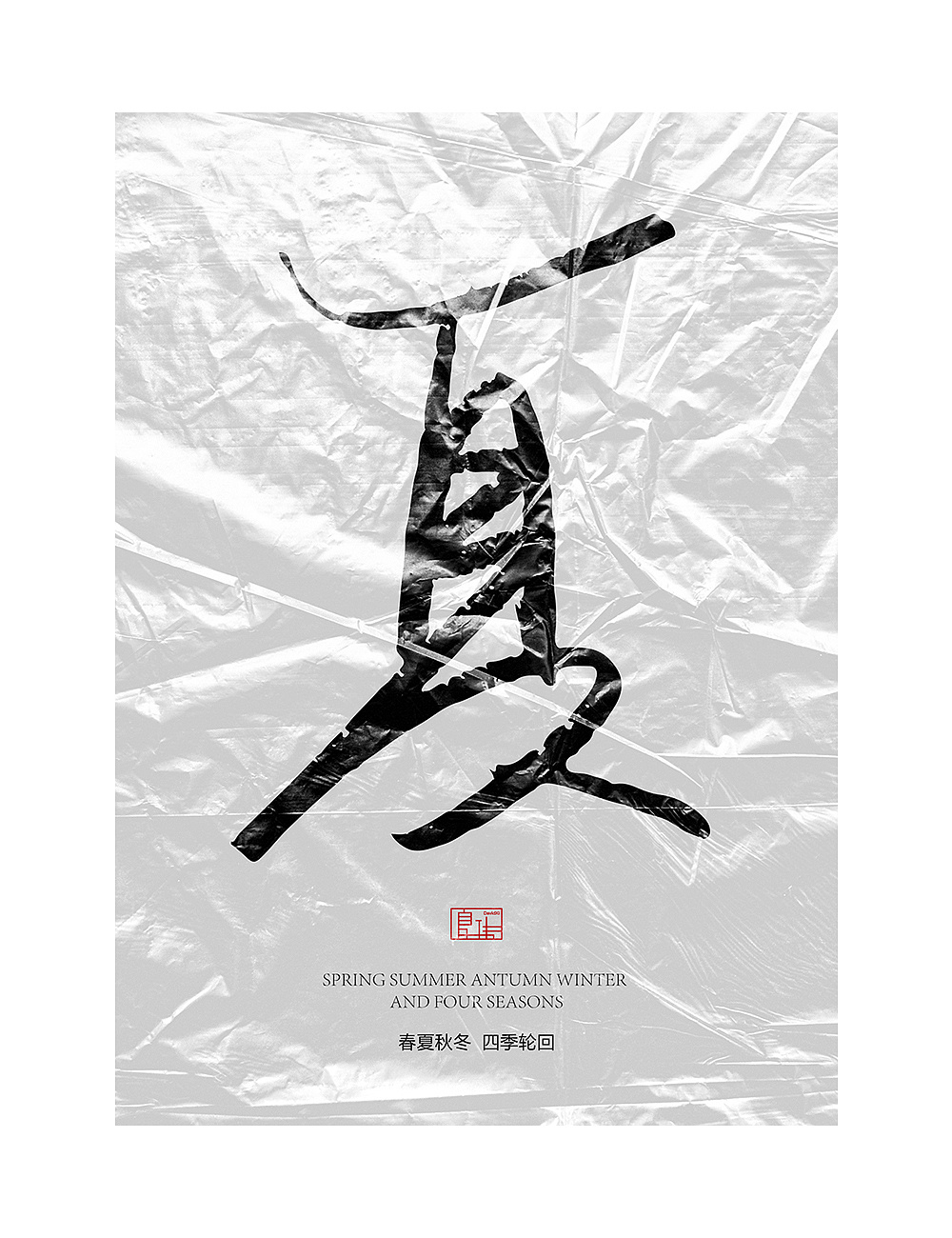 Chinese Creative Font Design-24 solar terms.  Spring, summer, autumn and winter, the four seasons cycle