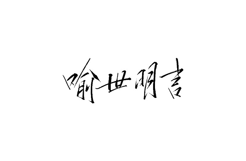 Chinese Creative Font Design-Have you read a book called Yu Shiming Yan