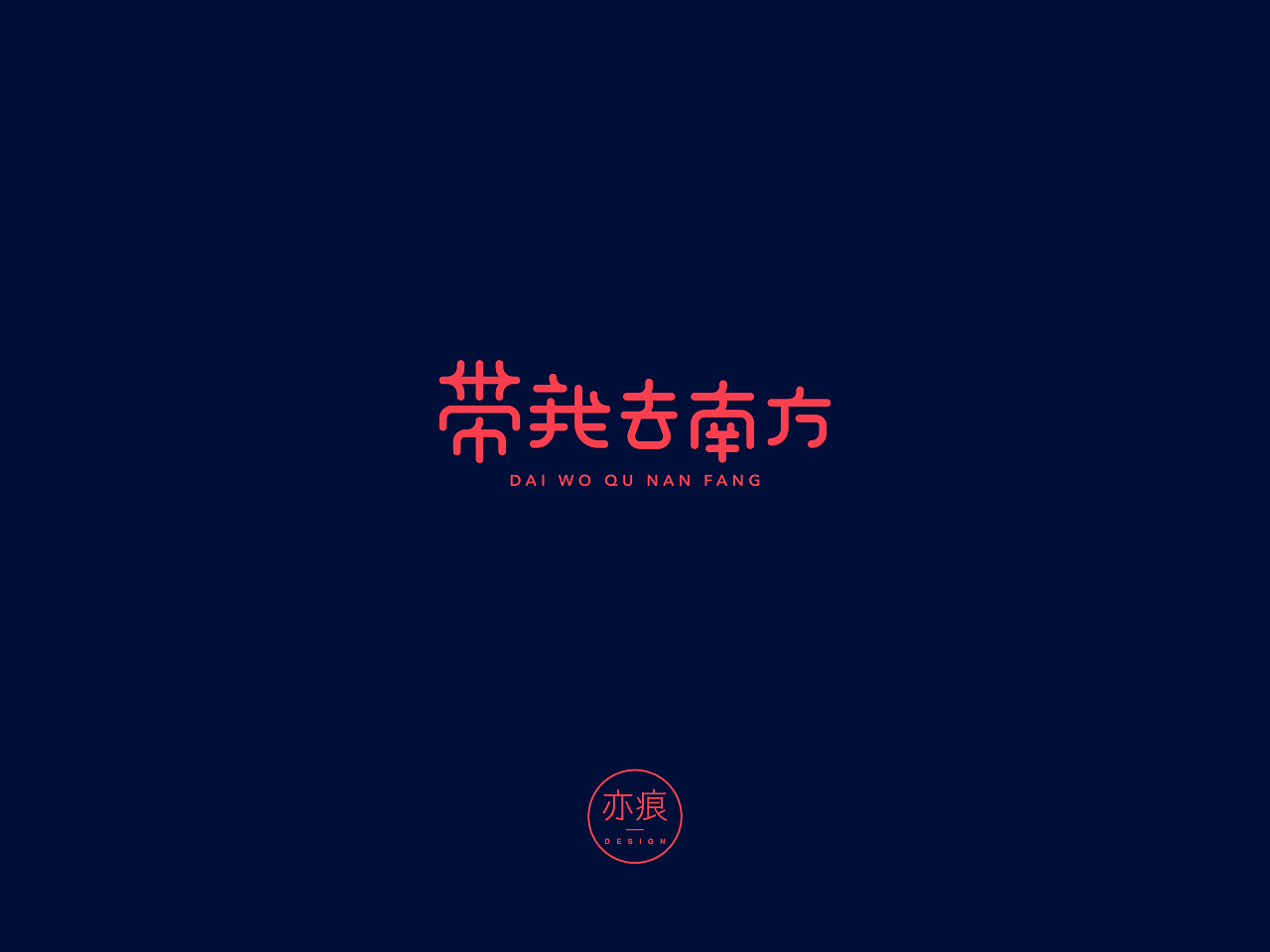 Chinese Creative Font Design-2020 First Wave Font Collection