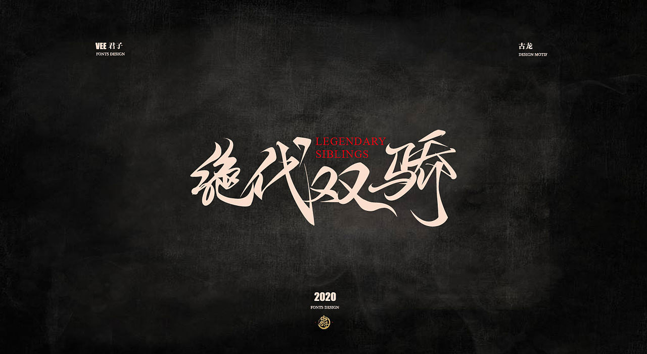 Chinese Creative Font Design-How many Chinese martial arts novels have you seen