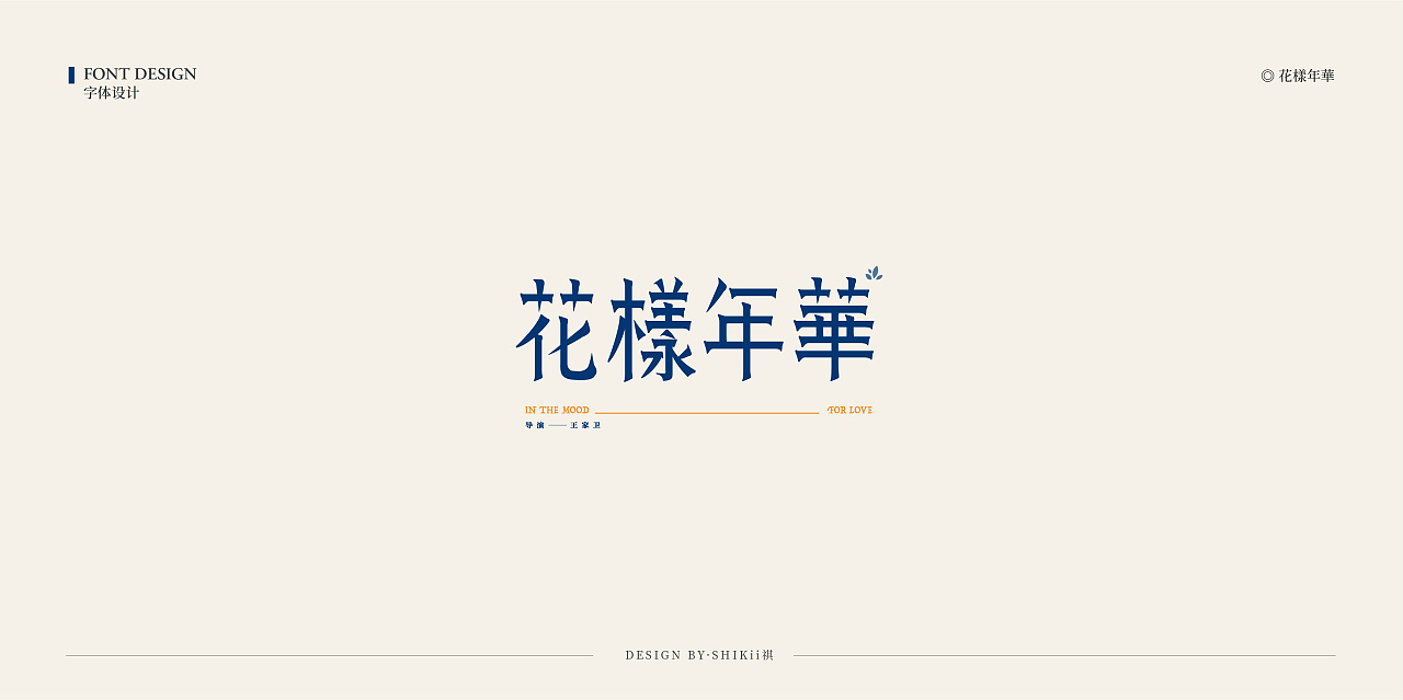Chinese Creative Font Design-The 2020 Small Fresh Font Design Collection