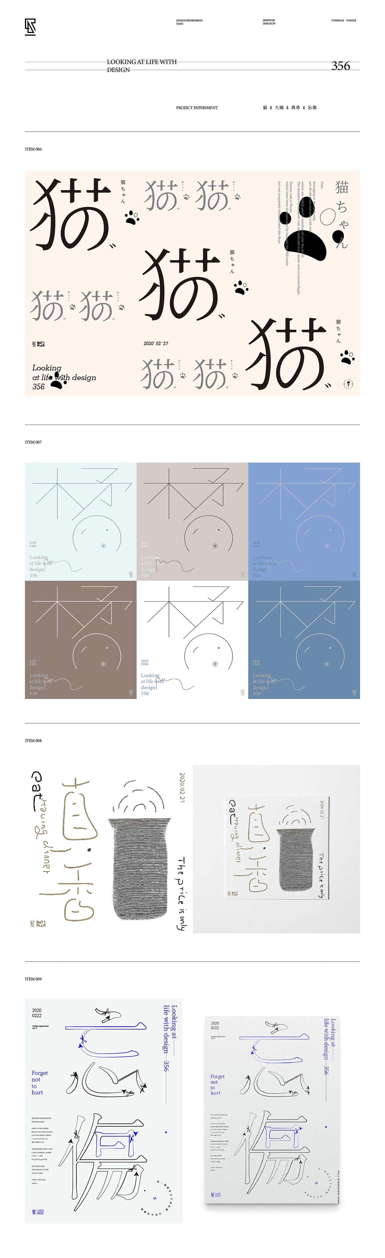 Creative font design-Day Plan Routine 2020
