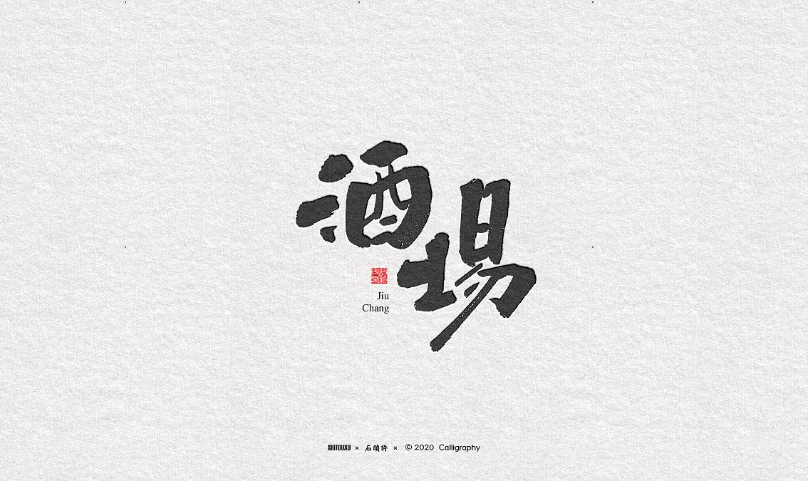 Creative font design-Stone Xu Calligrapher Writes Calligraphy Fonts