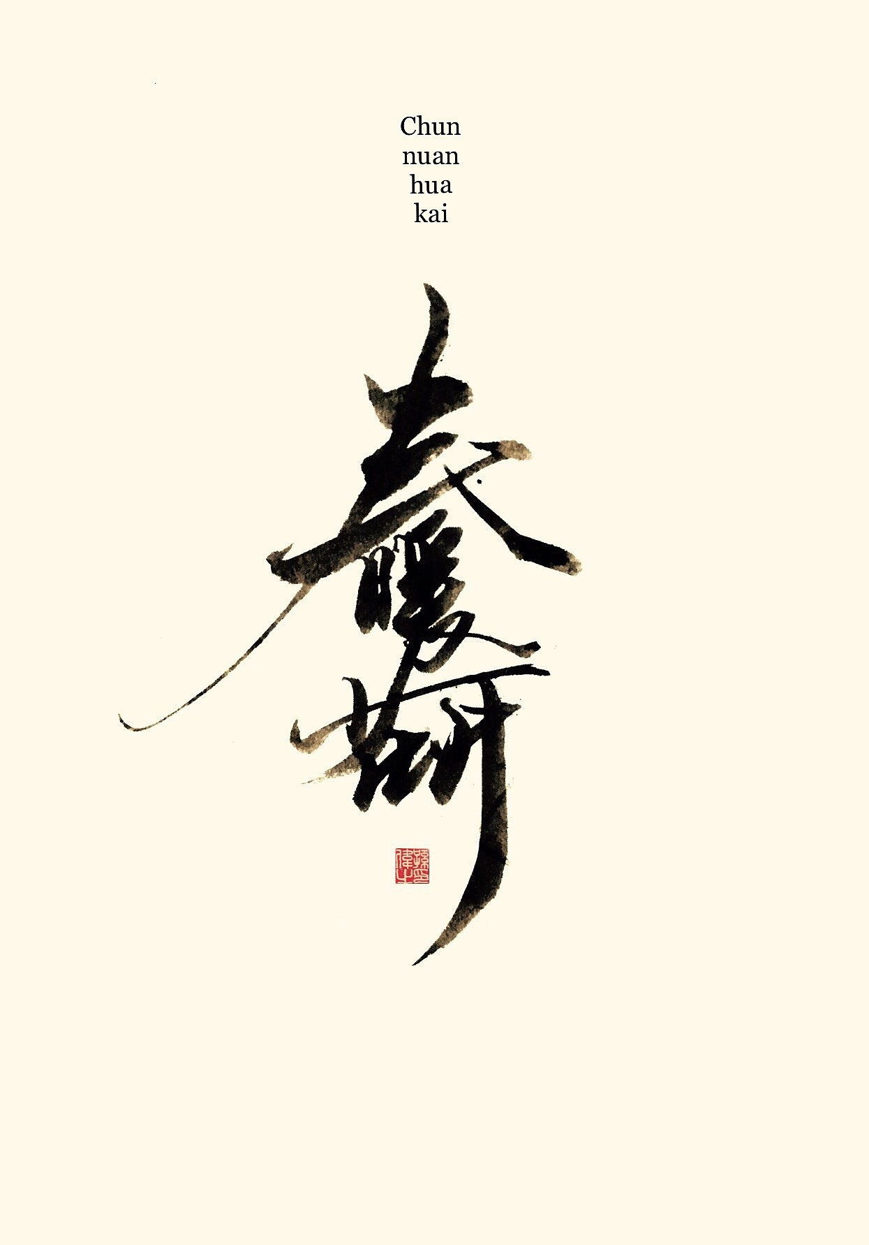 Creative font design-Adhere to hand-written biography, hoping to express the unique charm of Chinese characters