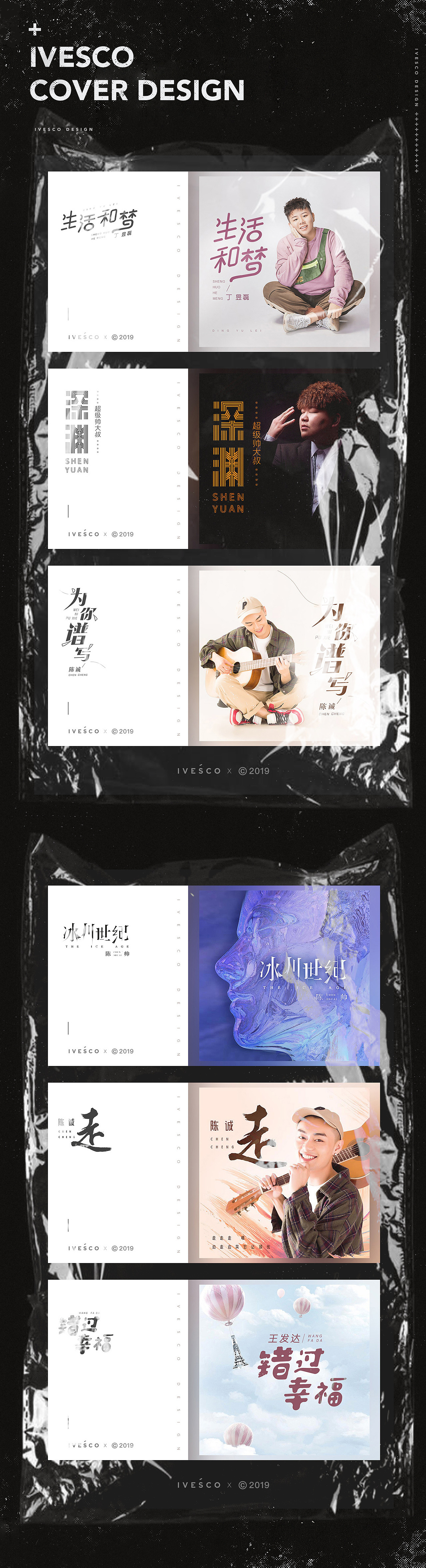 Chinese Creative Font Design-2019 National Ksong Music Cover Font Design Collection