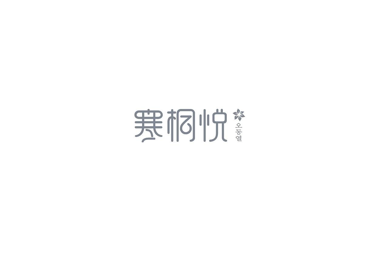 Chinese Creative Font Design-Logo Design of Hantongyue Font