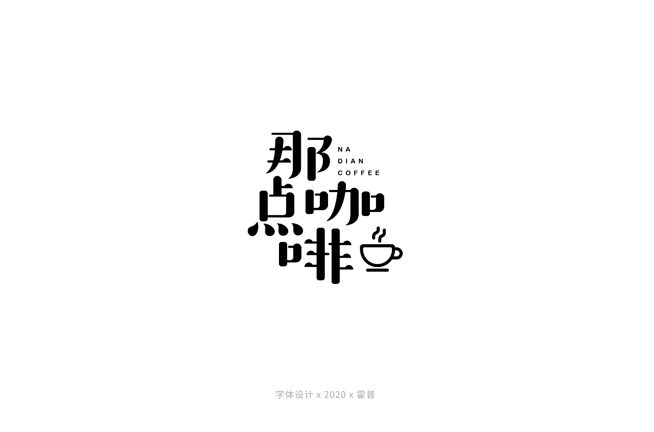 Chinese Creative Font Design-Some Different Forms of Song Characters