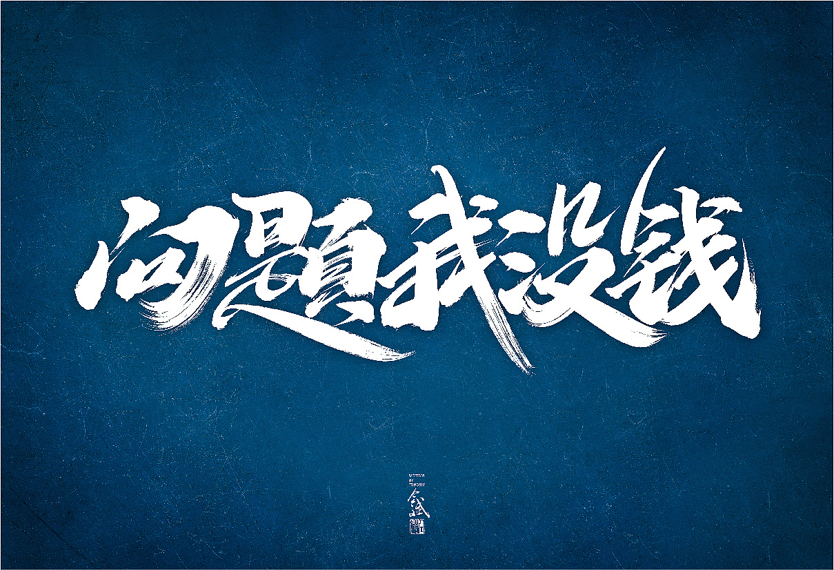 Chinese Creative Font Design-On March 3, hand-written collections can be written at will.