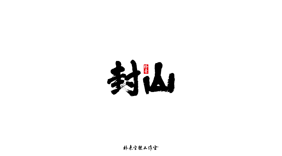 Chinese Creative Font Design-March Writing Brush Handwritten Calligraphy Shapes