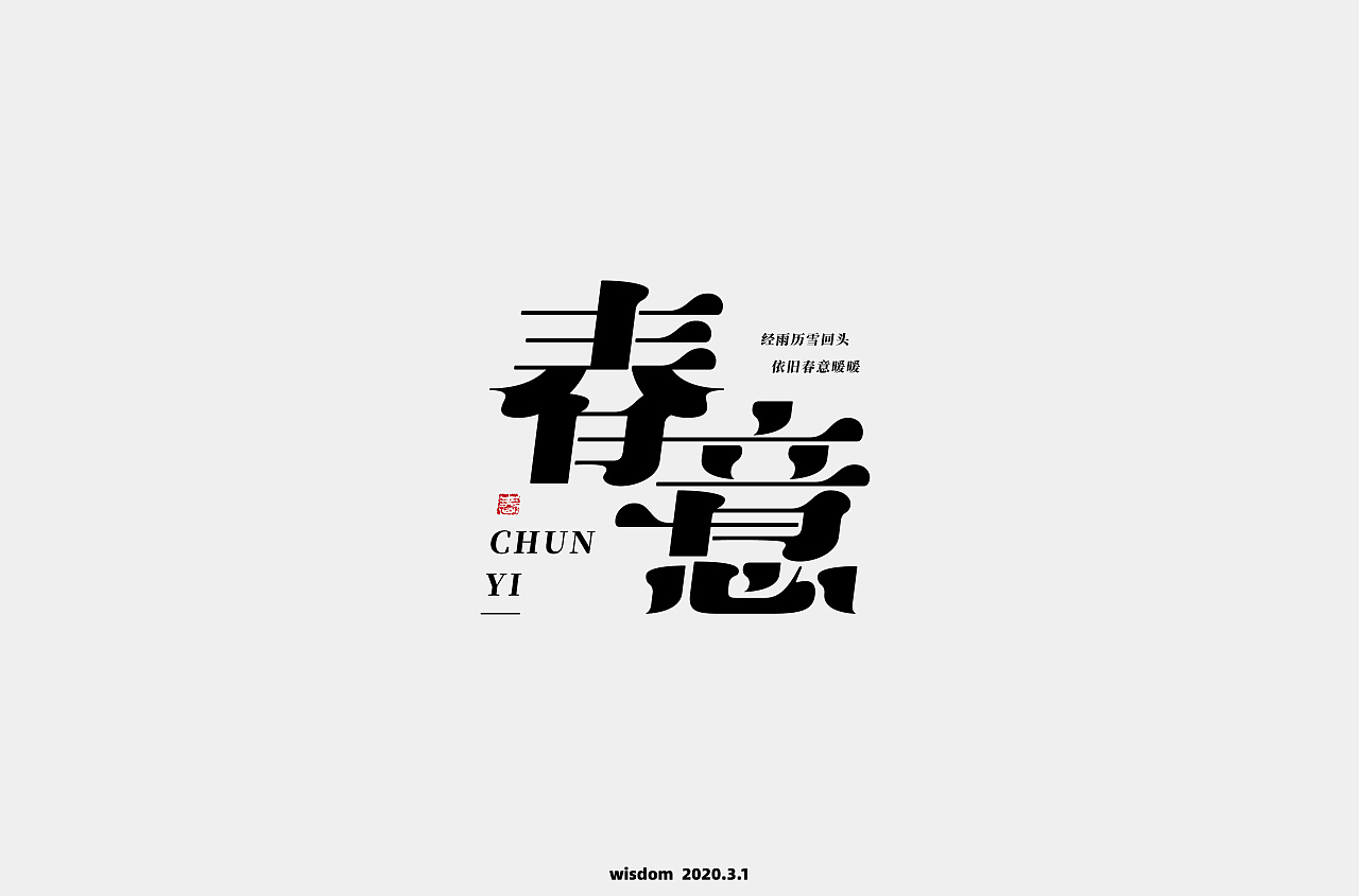 Chinese Creative Font Design-Spring is coming, and the spring is full of meaning.