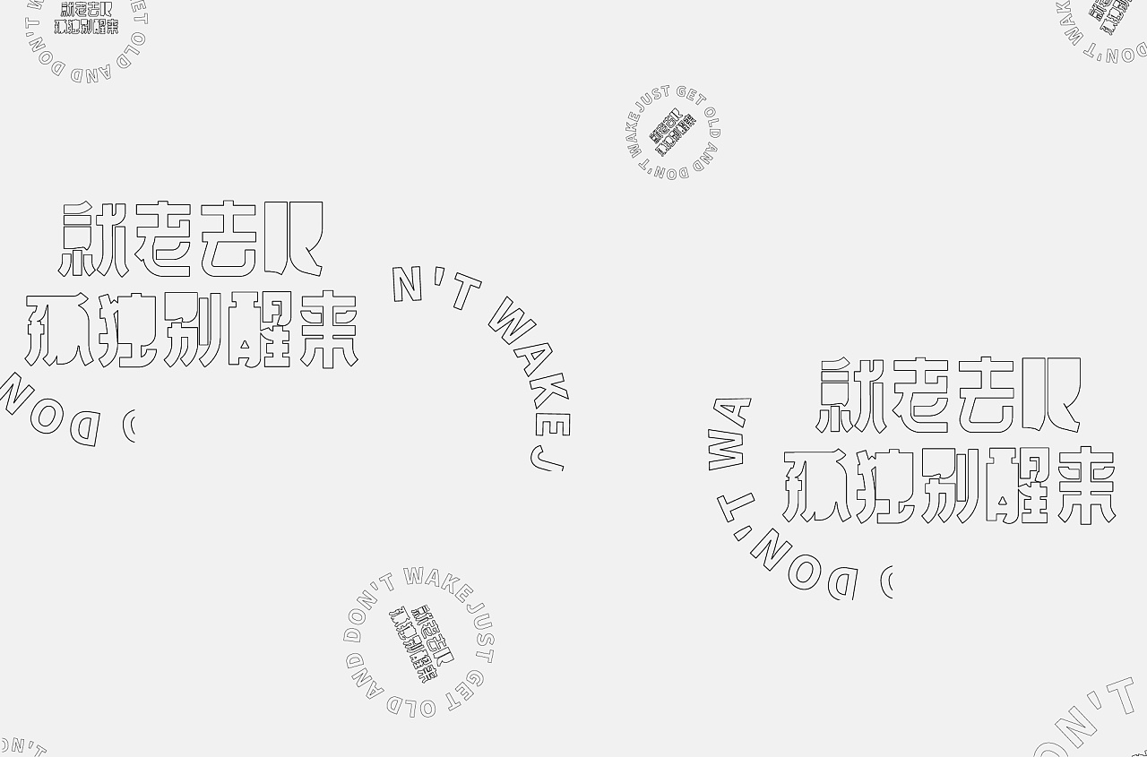 Chinese Creative Font Design-Some Poisonous Chicken Soup for Soul