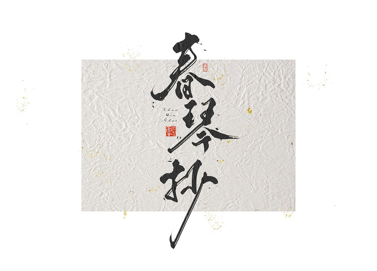 Chinese Creative Font Design-Natural and unrestrained sharp brush font