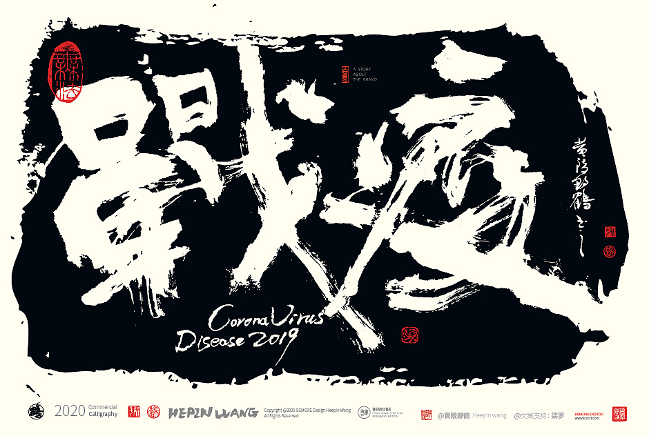 Chinese Creative Font Design-I am Huang Ling Ye He who is dedicated to the application of calligraphy as a commercial trend.