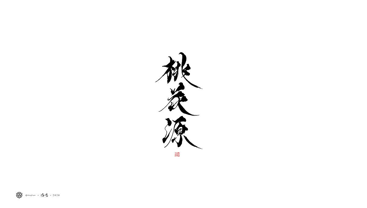 Chinese Creative Font Design-Some Handwritten Hairpin Shape Designs