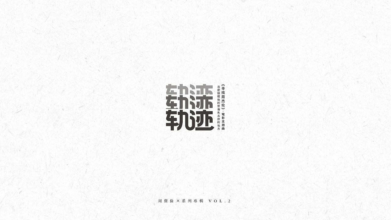 Chinese Creative Font Design-The songs about Zhou Dong in 2020 try to find something in common with fonts in music.