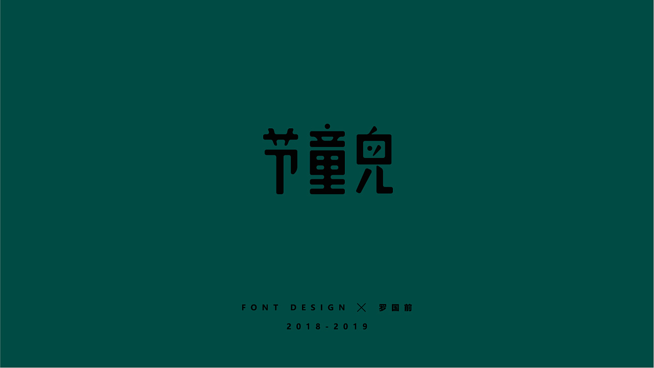 Chinese Creative Font Design-A collection of font designs for dark colors