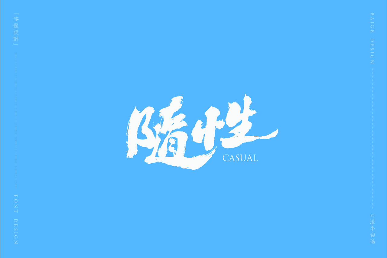 Chinese Creative Font Design-Handwritten brush font with sky blue background