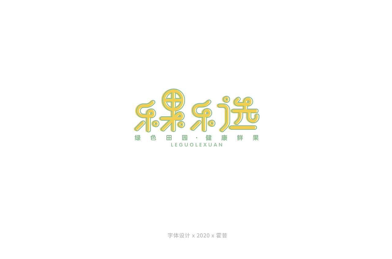 Chinese Creative Font Design-Colorful lovely fairy tale fonts