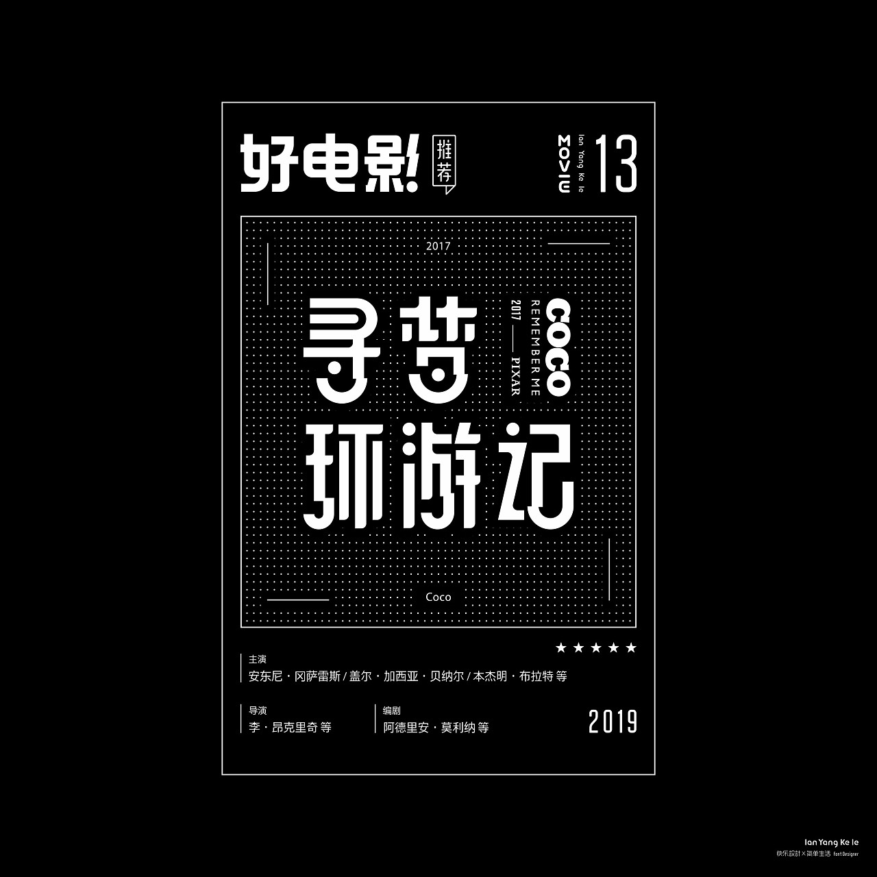 Chinese Creative Font Design-Tasteful comprehensive design, font color format