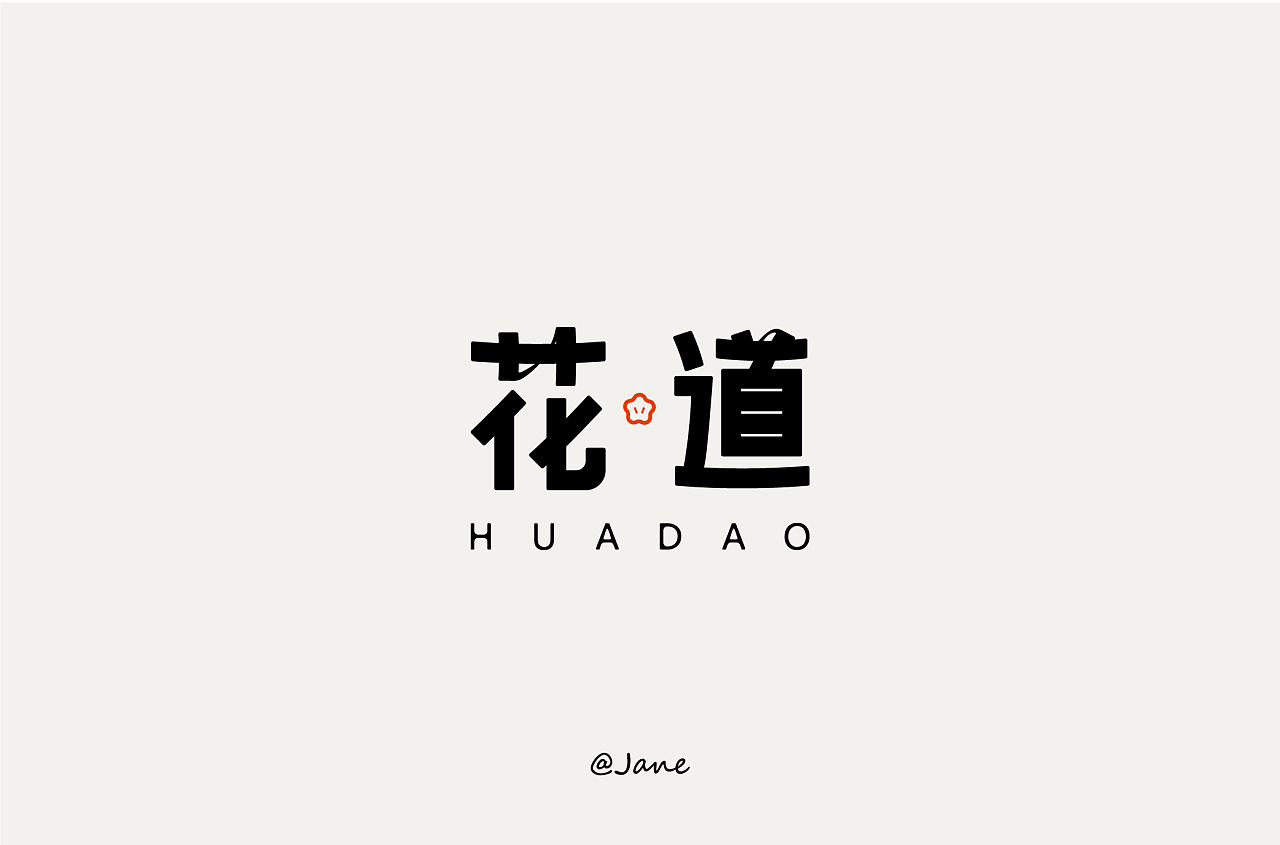 Different backgrounds and different styles of creative font designs with huadao as the theme.