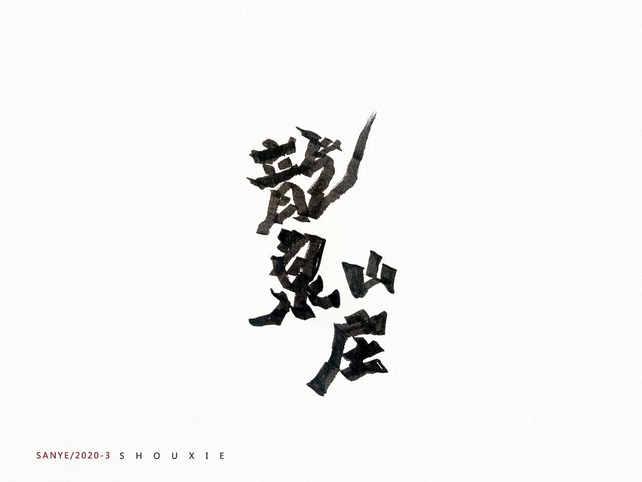 Chinese Creative Font Design-Font Design of a Group of Handwritten Brush