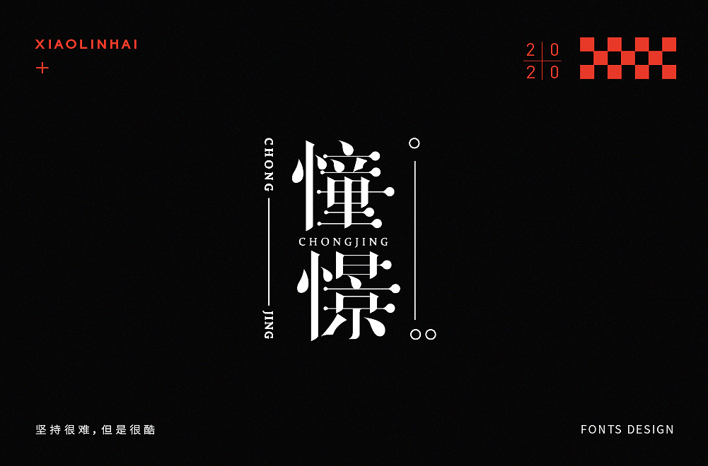 Chinese Creative Font Design-Persistence is hard, but cool!