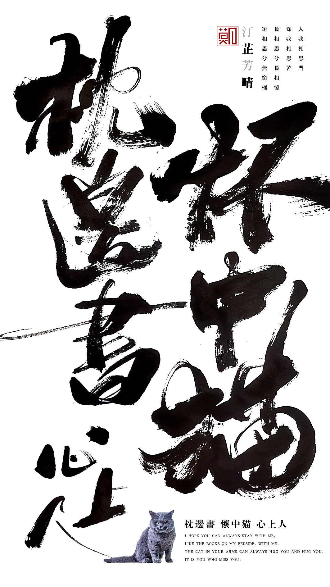 Chinese Creative Font Design-Writing of the First Issue of Cross-border Dangdao