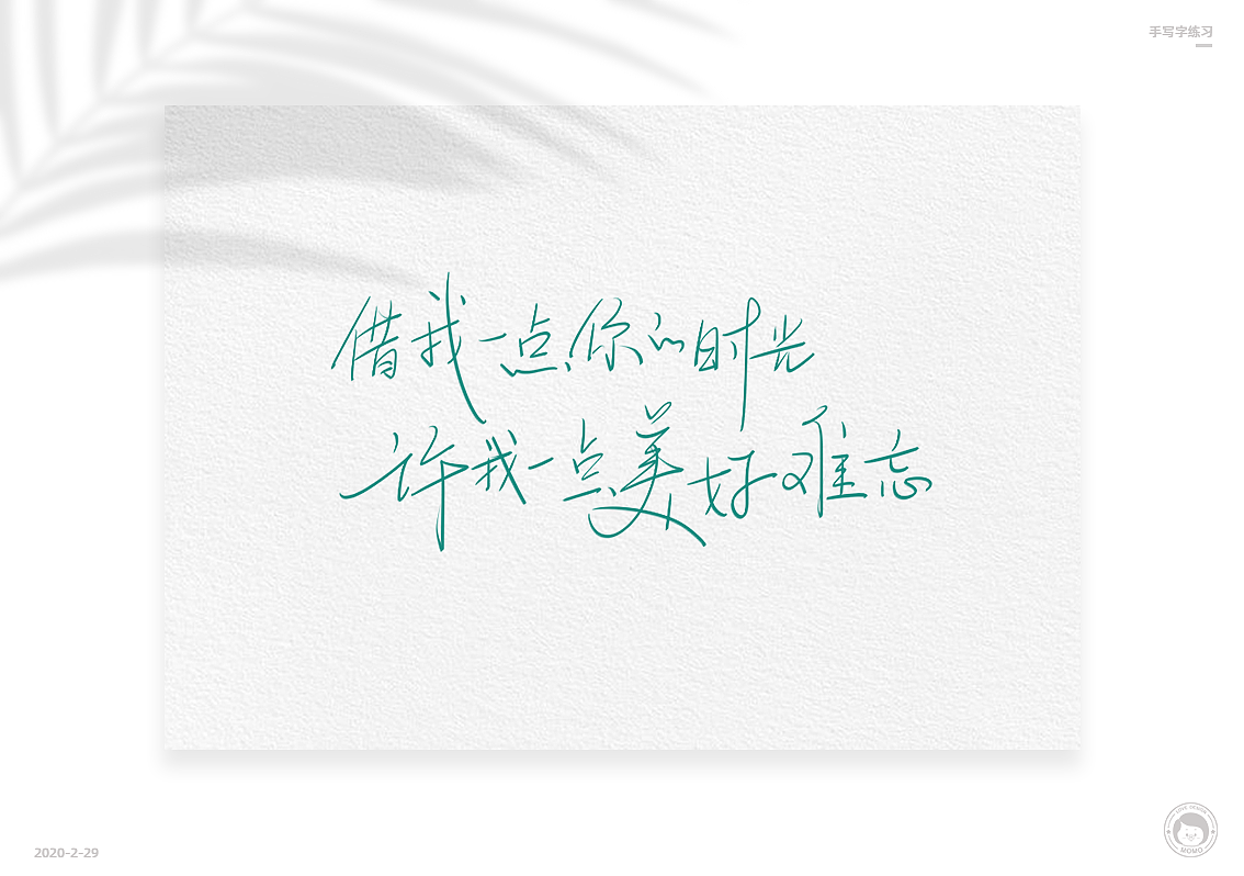 Chinese Creative Font Design-Some copywriting about good thoughts