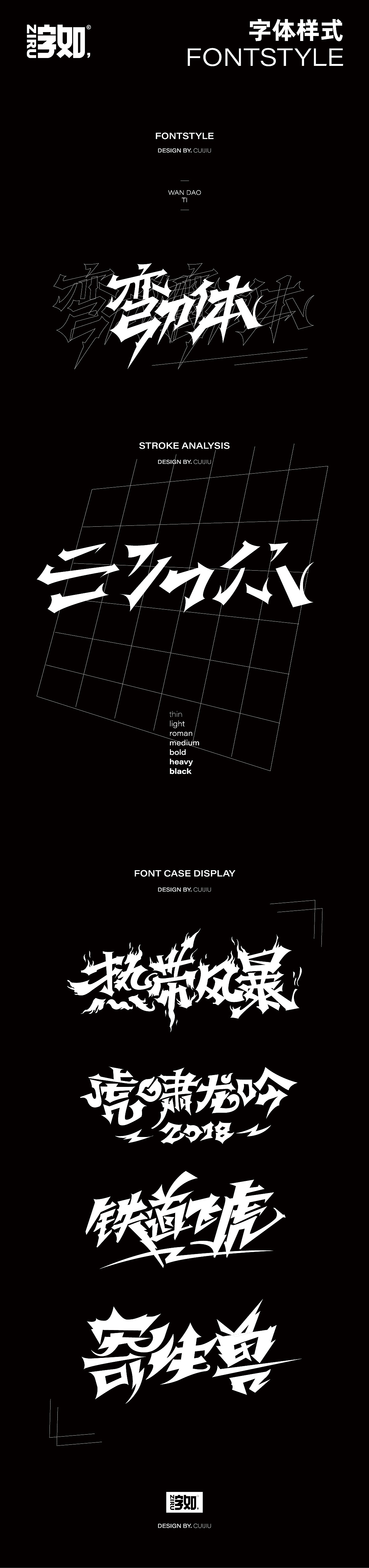 Chinese Creative Font Design-Move bricks/milk/machete/elegant song/cloud/iron wire/graffiti  ......