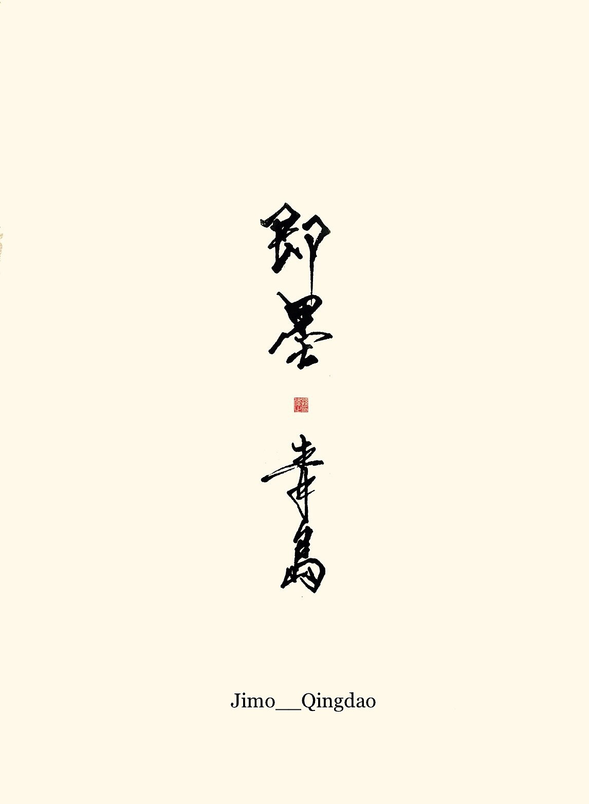 Chinese Creative Font Design-Handwritten fonts of ancient and modern place names