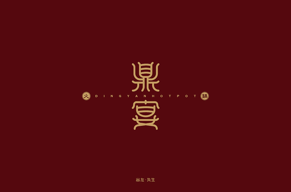 Chinese Creative Font Design-Font Design-Summary of 28 Cases (Vertical Edition)