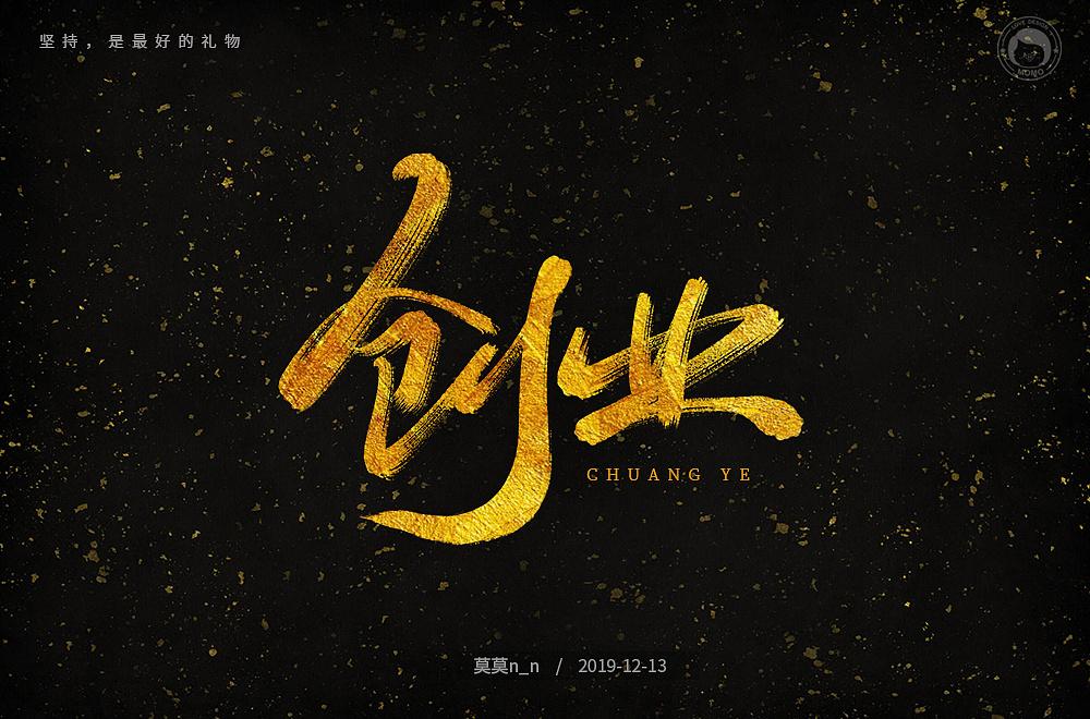 Chinese Creative Font Design-Zen Brush2 hand writing exercise