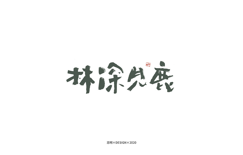 Chinese Creative Font Design-Kikujiro's Summer