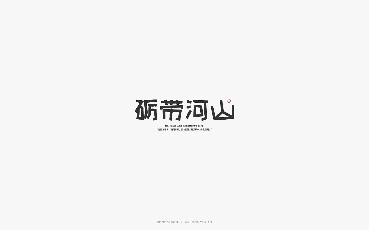 Chinese Creative Font Design-The original font structure can be deformed in this way