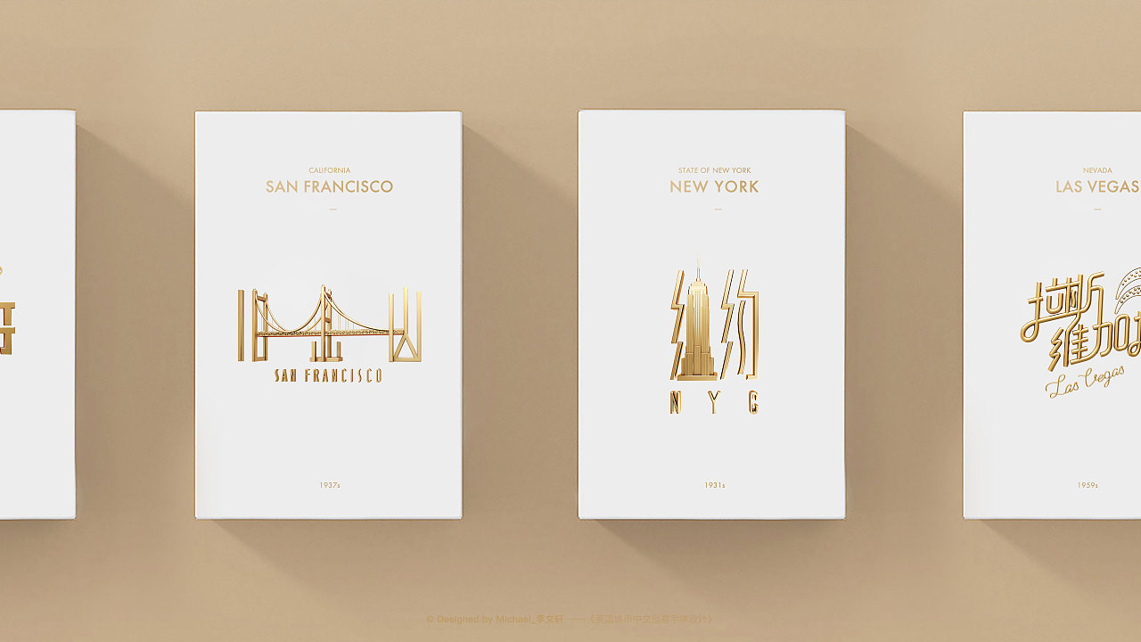Chinese Creative Font Design-Impression of America × Creative Font Design of City