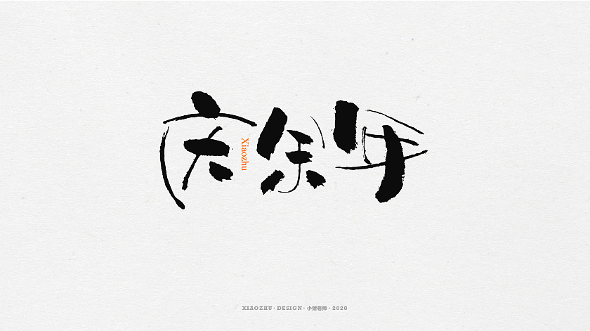 Chinese Creative Font Design-Cute handwriting brush font design