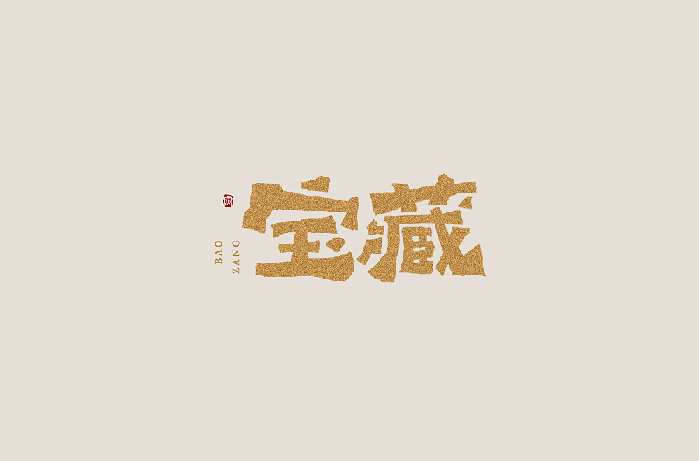 Chinese Creative Font Design-Font designs in different styles and backgrounds with treasure as the theme.