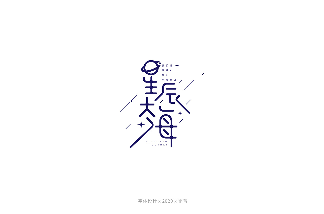 Chinese Creative Font Design-Literary font collection