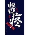 Chinese Creative Font Design-Stylish handwriting brush font design
