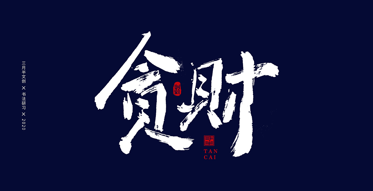 Chinese Creative Font Design-Stylish handwriting brush font design