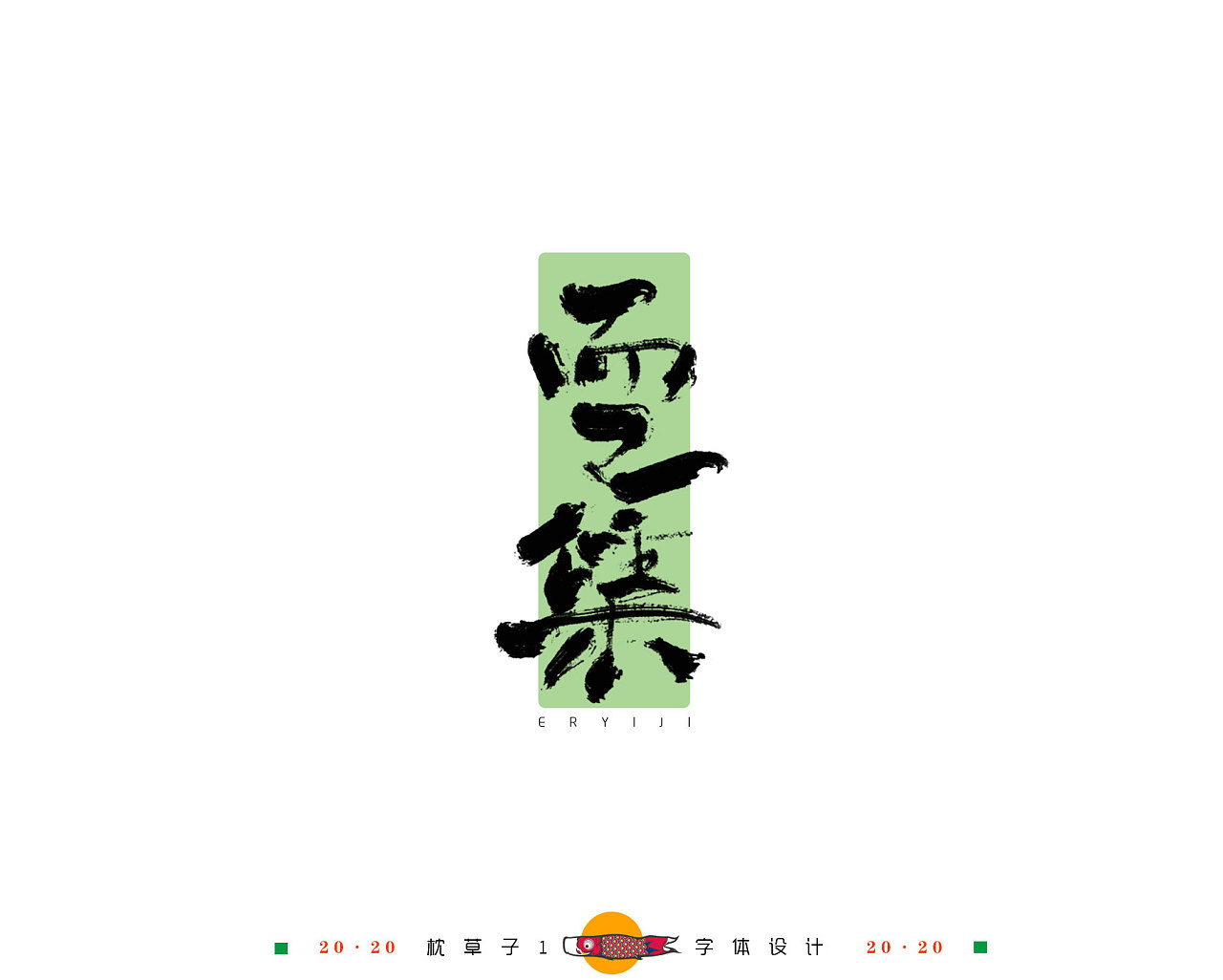 Chinese Creative Font Design-What do you know about Jay's songs