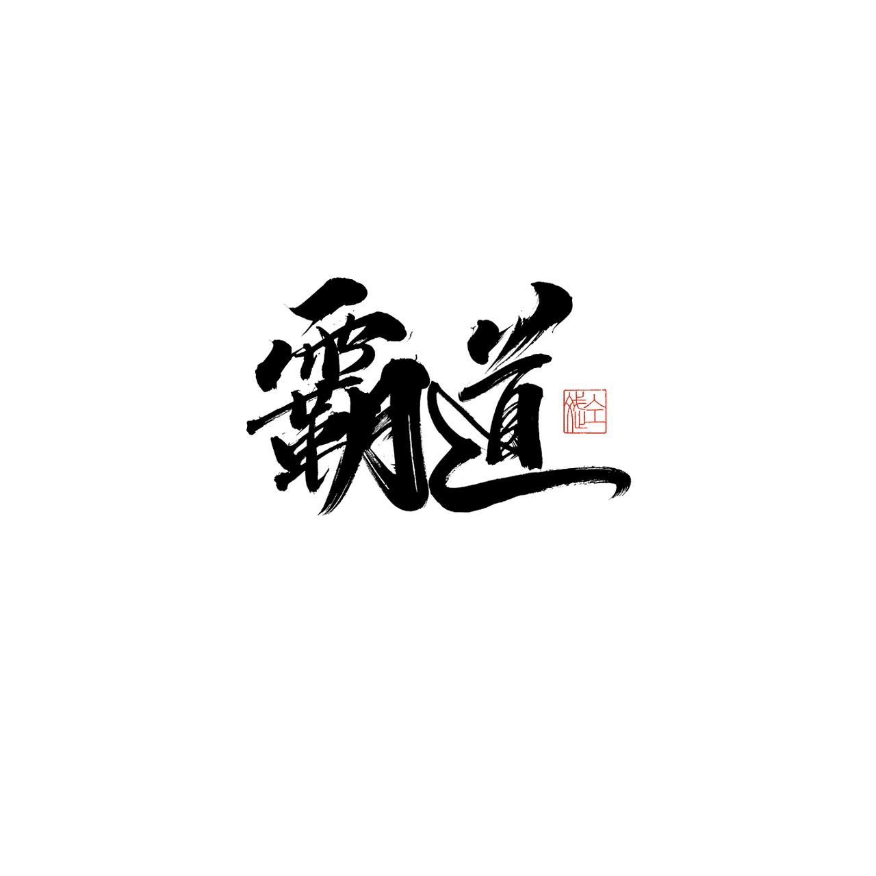 Chinese Creative Font Design-Write in fragments of time and live a good life.