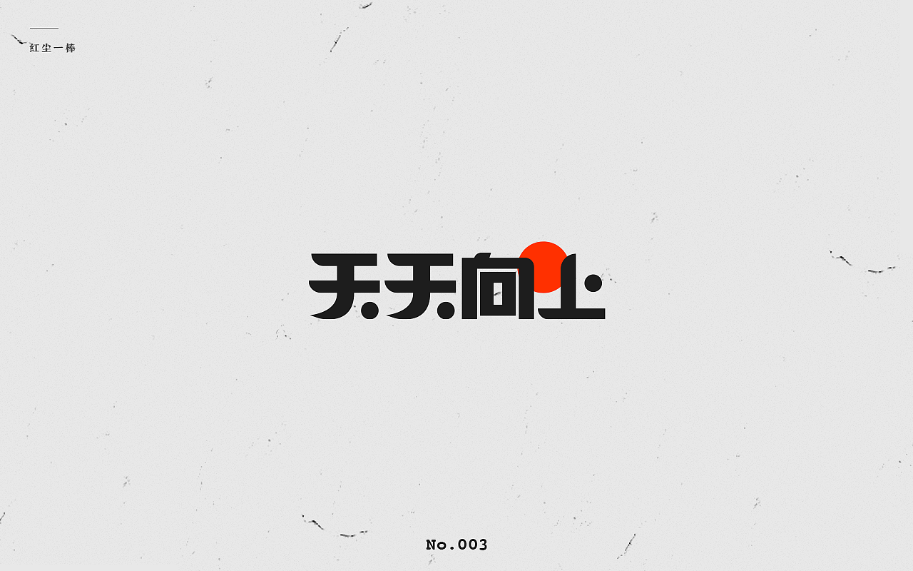 Chinese Creative Font Design-Small Fresh Handwritten Font