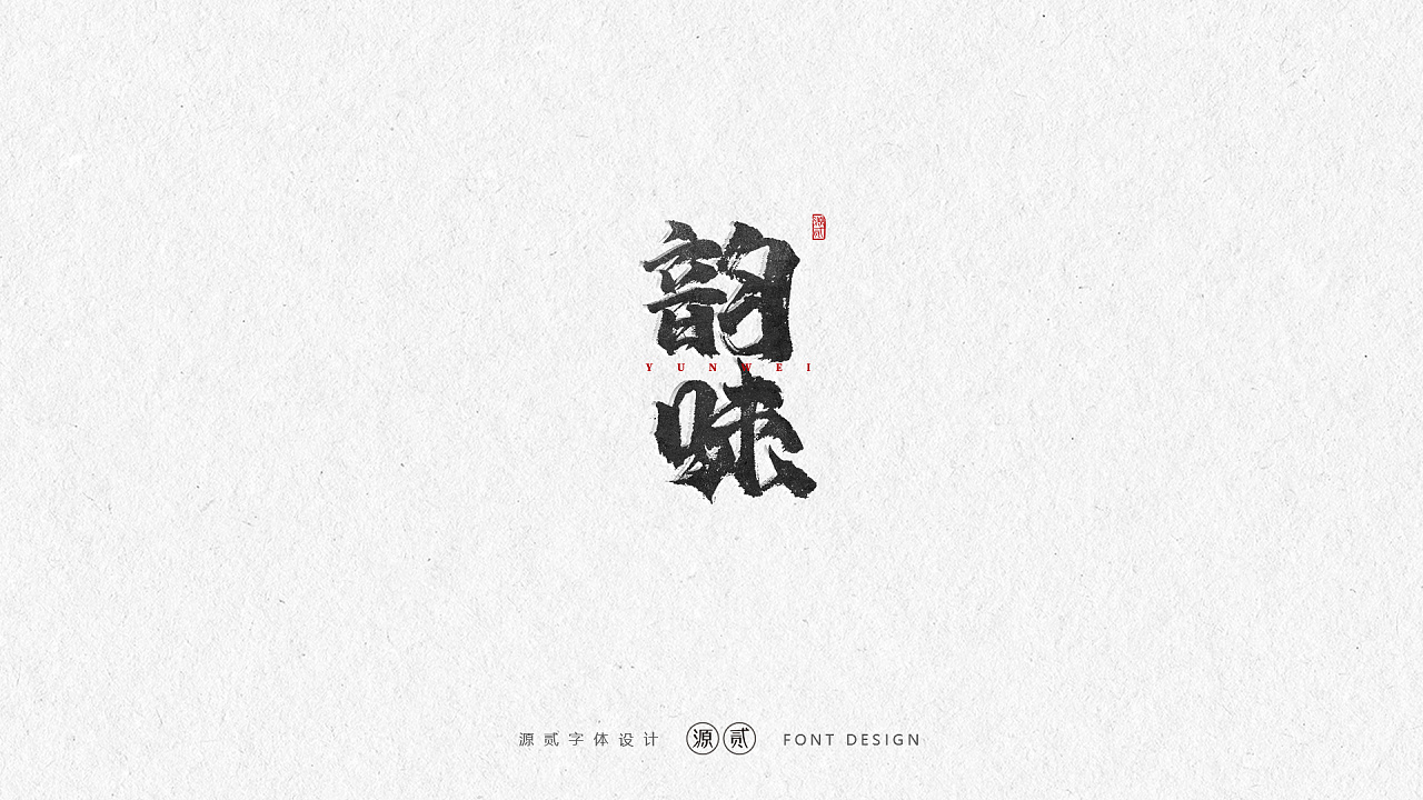 Chinese Creative Font Design-Poster layout