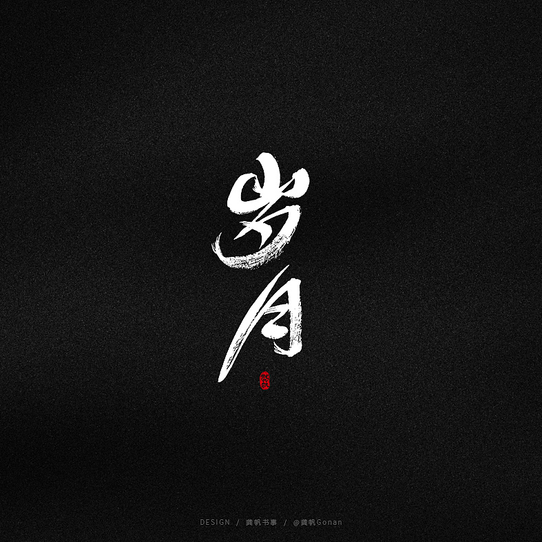 Chinese Creative Font Design-Stylish and Sharp Writing Brush Font Design