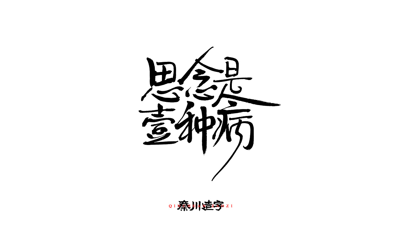 Chinese Creative Font Design-Writing in calligraphy/poster/short video
