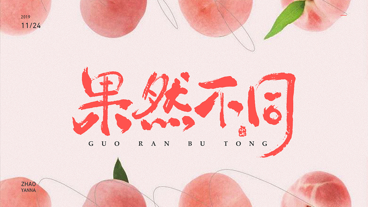 Chinese Creative Font Design-Handwritten font design with different styles and backgrounds