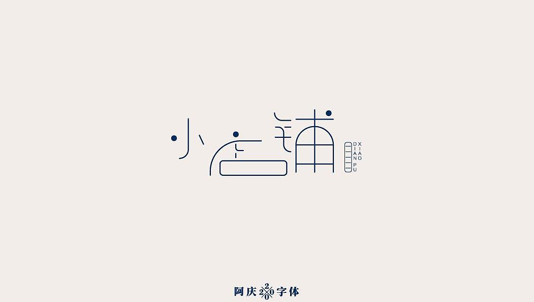 Chinese Creative Font Design-Life's Five Flavors-Sweet, Sour, Bitter, Hot and Salty