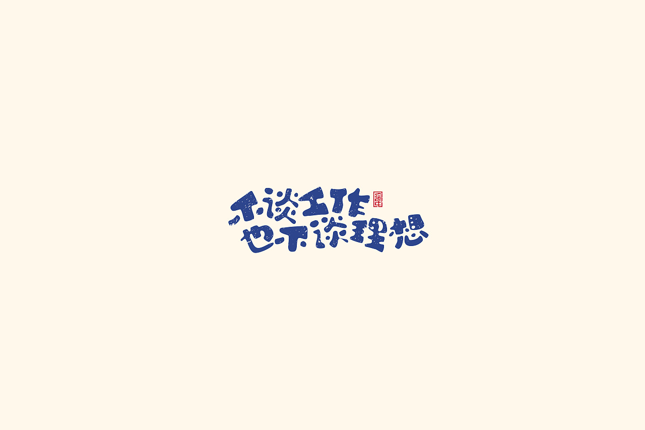 Chinese Creative Font Design-Inspirational song
